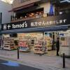 3LDK Apartment to Buy in Minato-ku Drugstore
