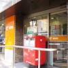 1LDK Apartment to Rent in Meguro-ku Post office