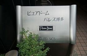 福岡市博多區博多駅前-1K{building type}