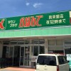 Whole Building Apartment to Buy in Itoman-shi Supermarket