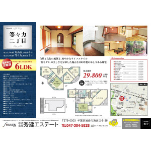 6LDK {building type} in Todoroki - Setagaya-ku Floorplan