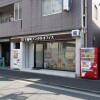 Whole Building Apartment to Buy in Ota-ku Hospital / Clinic
