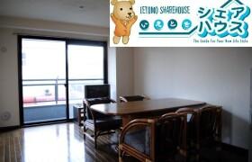 Ietomo Linus Takenoduka - Guest House in Adachi-ku