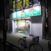 1LDK マンション 千代田区 スーパー