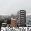 1DK Apartment to Buy in Arakawa-ku View / Scenery