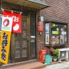 2LDK House to Rent in Arakawa-ku Restaurant