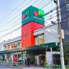 1K Apartment to Rent in Nakano-ku Supermarket