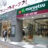 1K Apartment to Rent in Tachikawa-shi Supermarket