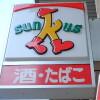 在新宿區內租賃3LDK 公寓大廈 的房產 便利商店