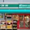 1R Apartment to Rent in Taito-ku Supermarket