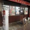 2K マンション 北区 飲食店
