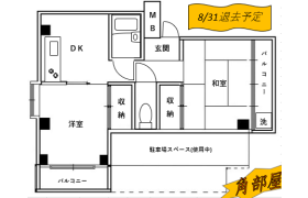 板橋區宮本町-2DK公寓大廈