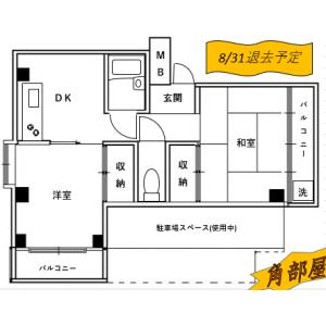 2DK Mansion in Miyamotocho - Itabashi-ku Floorplan