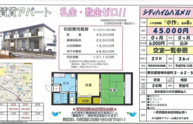2DK Apartment in Shimmachi - Ome-shi