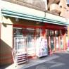 Whole Building Office to Buy in Shinjuku-ku Supermarket