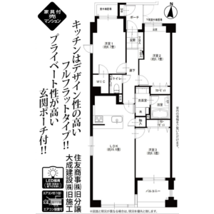 3LDK {building type} in Arai - Nakano-ku Floorplan