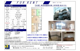 3LDK Mansion in Shimoma - Setagaya-ku