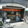 1K Apartment to Rent in Taito-ku Post Office