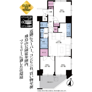 3LDK {building type} in Takinogawa - Kita-ku Floorplan