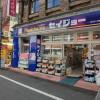 在涩谷区内租赁1DK 公寓大厦 的 药店