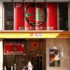 1DK Apartment to Buy in Minato-ku Restaurant