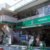 Whole Building Apartment to Buy in Shibuya-ku Supermarket