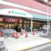 1R Apartment to Rent in Chiyoda-ku Supermarket