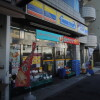 1K マンション 目黒区 Convenience Store