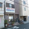 1K アパート 横浜市金沢区 Hospital / Clinic