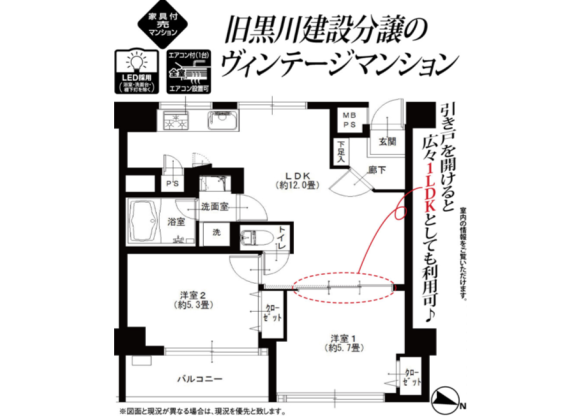 2LDK Apartment to Buy in Bunkyo-ku Floorplan