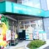 2DK マンション 新宿区 スーパー