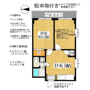 2DK Mansion in Shiratori - Katsushika-ku Floorplan