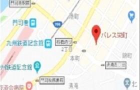 北九州市門司區栄町-2LDK{building type}