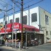 2LDK Apartment to Rent in Yokohama-shi Kanazawa-ku Supermarket