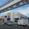 1K Apartment to Rent in Hino-shi Supermarket