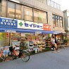 Shared Guesthouse to Rent in Meguro-ku Supermarket
