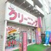 1K Apartment to Rent in Yokohama-shi Minami-ku Coin Laundry