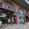 1R Apartment to Rent in Edogawa-ku Supermarket