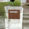 3DK Apartment to Rent in Yokohama-shi Kanagawa-ku Shared Facility
