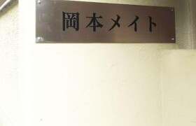3DK Apartment in Nishiokamoto - Kobe-shi Higashinada-ku