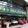 1LDK Apartment to Buy in Chiyoda-ku Supermarket