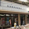 3SLDK House to Buy in Meguro-ku Post Office