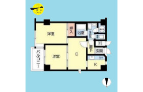 豊島區東池袋-2DK{building type}