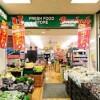 1K Apartment to Rent in Chuo-ku Supermarket