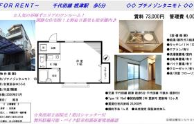 台東区 谷中 1K アパート