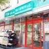 Shop Retail to Buy in Minato-ku Supermarket