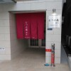 Whole Building Apartment to Buy in Osaka-shi Nishinari-ku Entrance