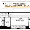 3LDK Apartment to Buy in Taito-ku Floorplan