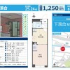 1DK Apartment to Buy in Shinjuku-ku Map