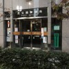 Whole Building Office to Buy in Minato-ku Post Office